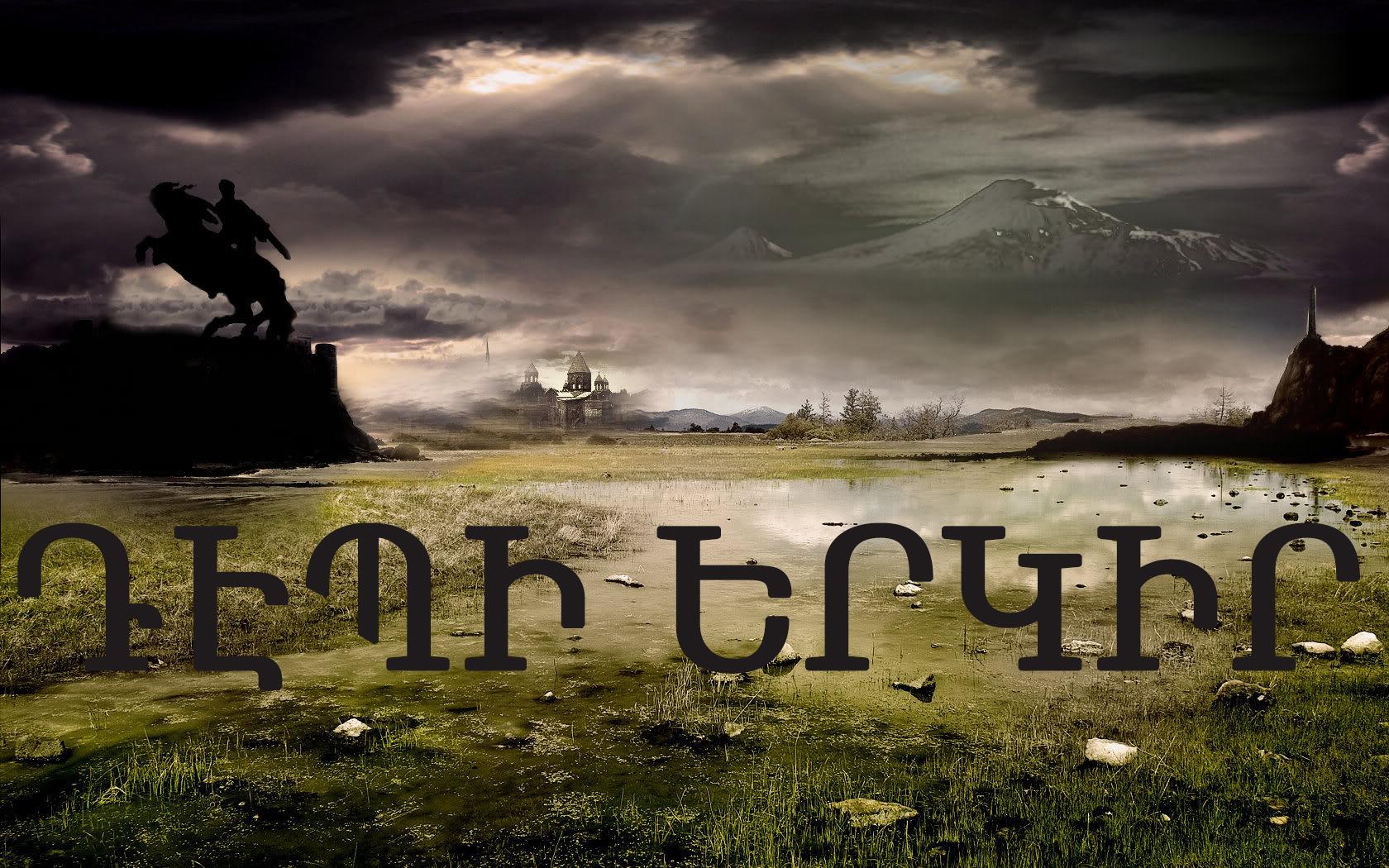 ԴԷՊԻ-ԵՐԿԻՐ